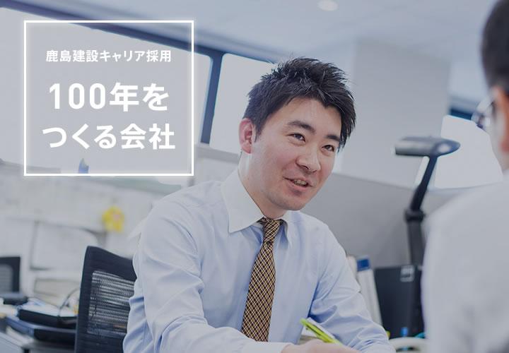 100年をつくる会社